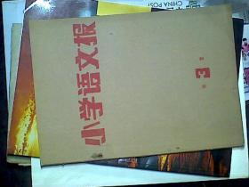 小学语文报第3卷