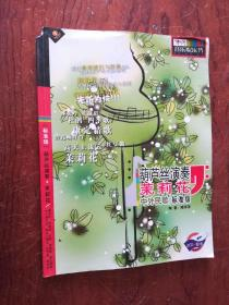 【标准级葫芦丝演奏:中外民歌茉莉花
