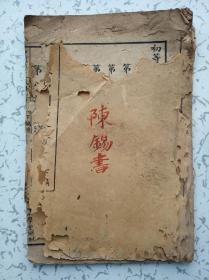 清末教科书,初等小学中国历史教科书下编,大量清代中国地图