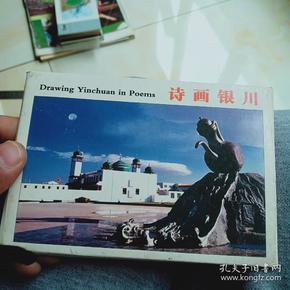 诗画银川明信片十张全带一张旅游景点门票