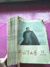 解放军文艺1978年(1-12,全年)(总第283期-总第294期)