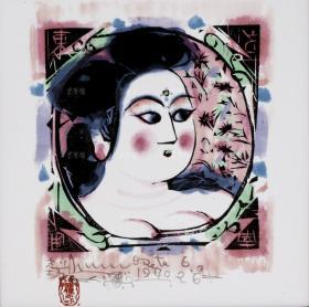 """日本著名版画家  栋方志功 美术瓷板画 """"门世之栅""""一件 附框(瓷板尺寸:14cm*14cm,此为作者家乡日本青森银行创立60周年纪念品,非卖品) HXTX110736"""