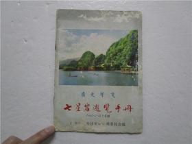 约六十年代版 广东肇庆 七星岩遊览手册