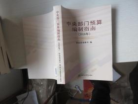 中央部门预算编制指南2016 正版
