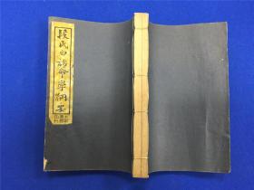 民国上海大东书局白纸精印《段氏白话命学刚要》两册合订一册全