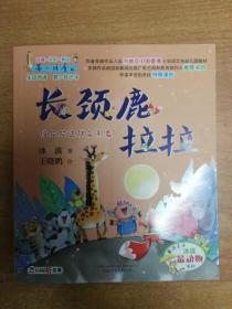 最小孩童书最成长系列:长颈鹿拉拉(注音全彩美绘)