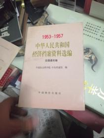 1953-1957中华人民共和国经济档案资料选编【交通通讯卷】