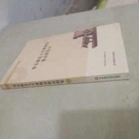 华东师范大学博物馆精品图集(1)