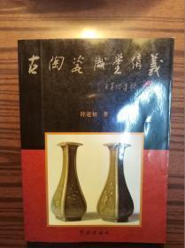 古陶瓷识鉴讲义                 (大16开)《122》