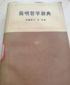 简明哲学辞典 【苏】罗森塔尔,   尤  金  编《1973年一版一印》
