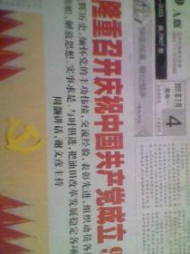 中国石油报2006年1月15日(有4版)