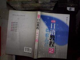 新编日语教程2.....