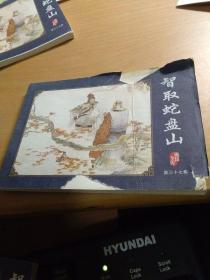 连环画 说岳全传 (37)智取蛇蟠山 无后皮