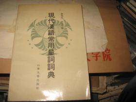 现代汉语常用量词词典