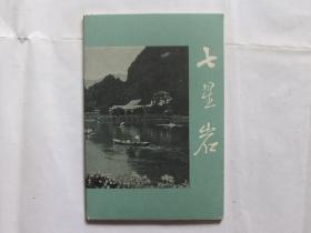 明信片:广东名胜古迹--七星岩(8张+说明)(1965年)