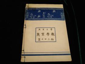 燕京学报 第二十三,二十四期 (两册合售)