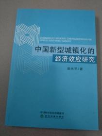 中国新型城镇化的经济效应研究