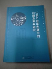 江浙沪经济发展中的问题及差异研究.