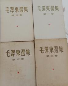 毛泽东选集 全五册【1952 1952 1953 1960 1977】