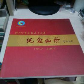 《佛山四中建校五十周年 纪念画册》(1957一2007)