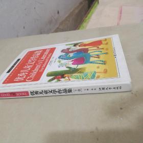 优秀儿童文学作品集(精装彩色图文版)(全三卷)