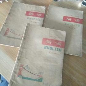 四川省中学试用课本  英语第一,三,四册