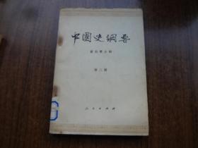 中国史刚要   第二册