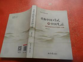 重振中国作风与中国气派——现代语境中的文学思潮与诗潮