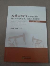 石油天然气装备制造业的知识产权战略选择、实施与评价研究:以四川省为例
