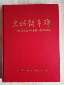 忠诚铸丰碑—第六届全国军转表彰大会纪念画册