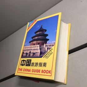 中国旅游指南 【精装 未阅】【一版一印 95品+++ 内页干净 实图拍摄 看图下单 收藏佳品】
