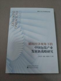 循环经济视角下的中国包装产业发展新战略研究