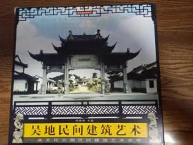 吴地民间建筑艺术——吴文化公园民间建筑艺术荟萃