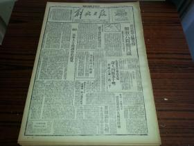 民国33年8月21日《解放日报》郓城我军讨刘大胜解放六百余村镇;党外人士座谈会的意见;