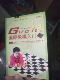 国际象棋入门 王锡安