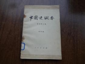 中国史刚要   第四册