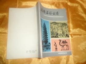 中国旅游丛书《洛阳名胜古迹》