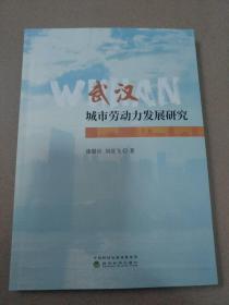 武汉城市劳动力发展研究 漆腊应,刘亚飞著