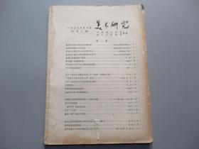 美术研究(1958年第4期)