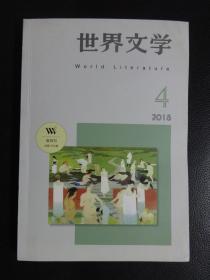 世界文学  2018.04