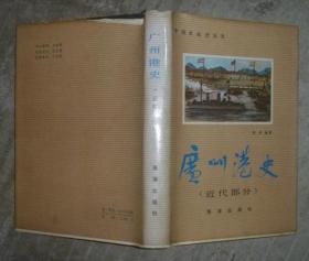 中国水运史丛书:广州港史(近代部分) 【大32开 精装本 一版一印】