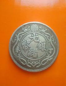 光绪银币一两双龙银元