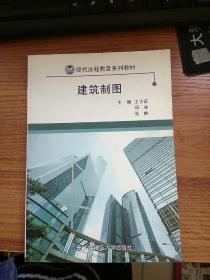 建筑制图(现代远程教育系列教材)