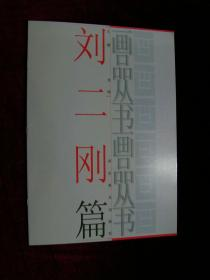 画品丛书:刘二刚篇