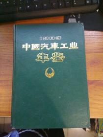 1983中国汽车工业年鉴