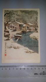 1954天津人美版美术片,春雪,魏紫熙绘