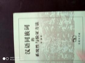 汉语同族词的系统性与验证方法