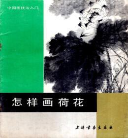 中国画技法入门.怎样画荷花1987年1版1印