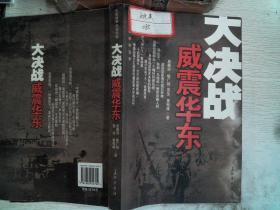 大决战:威震华东