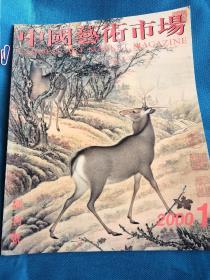 创刊号:中国艺术市场